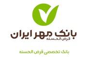 منابع بانک مهر ایران در ۵ سال ١٠برابر شد