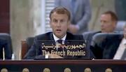 مکرون: منطقه نیازمند هماهنگی و تلاش برای مبارزه با تروریسم است