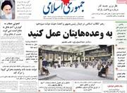 صفحه اول روزنامههای یکشنبه ۷شهریور۱۴۰۰