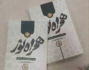 چاپ دوم فرهنگ اجمالی علوم قرآنی برای نوجوانان