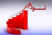 افزایش تورم به ۴۵.۸ درصد