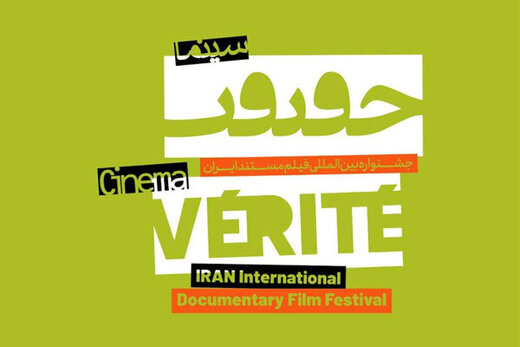 پایان مهلت ارسال اثر به جشنواره سینماحقیقت