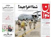 واکنش یک روزنامه به انتقادات رسانه ها از دولت رئیسی/ مشکلات کشور یک هفته ای حل و فصل نمی شود