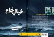 «خیال خام»، رمان جدید هادی معیرینژاد منتشر شد