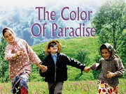 نمایش دوباره «رنگ خدا» در جشنواره مونترال پس از ۲۲ سال