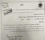 انتشار دستور عزل فرمانده یگان حفاظت زندان اوین در سال گذشته/ «این تخلفات سابقه رسیدگی دارد»
