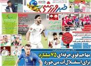 صفحه اول روزنامه های شنبه ۱۳شهریور۱۴٠٠
