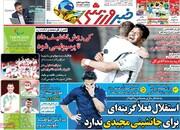 صفحه اول روزنامه های یکشنبه14شهریور1400