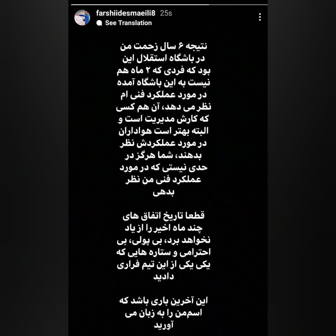 حمله فرشید اسماعیلی به مدیران استقلال/عکس