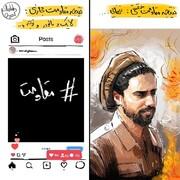 تفاوت مقاومت واقعی و فانتزی در افغانستان را ببینید!