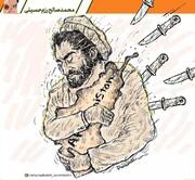 ببینید خنجرهایی که از پشت احمد مسعود را زخم زد!