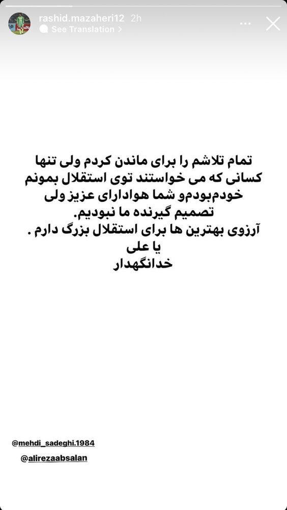 رشید مظاهری: استقلال و هوادارانش را از دست دادم!/عکس
