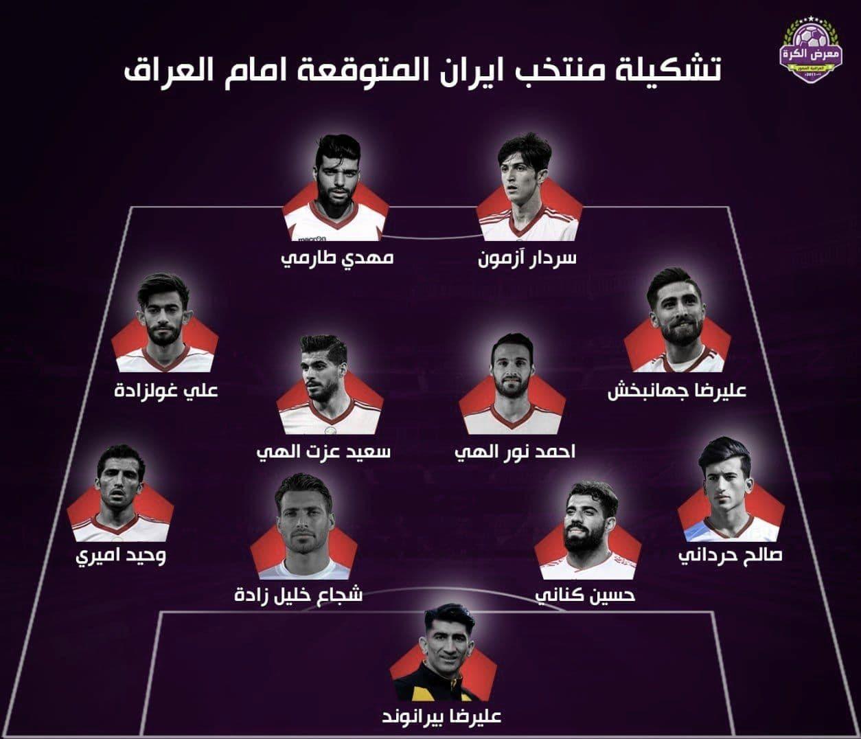 ترکیب احتمالی تیم ملی ایران مقابل عراق/عکس