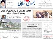 صفحه اول روزنامه های سه شنبه16شهریور1400