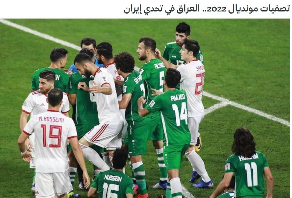 بازی ایران و عراق در رسانه سعودی/عکس
