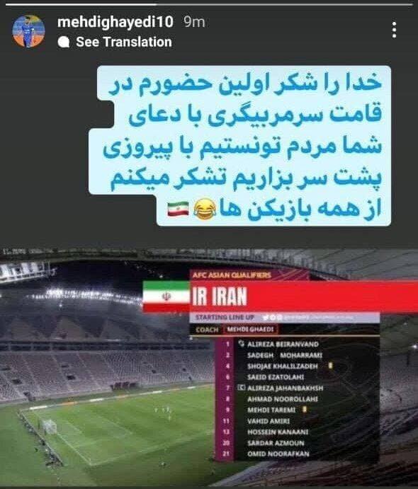 واکنش خندهدار قایدی به گاف تلویزیون قطر/عکس