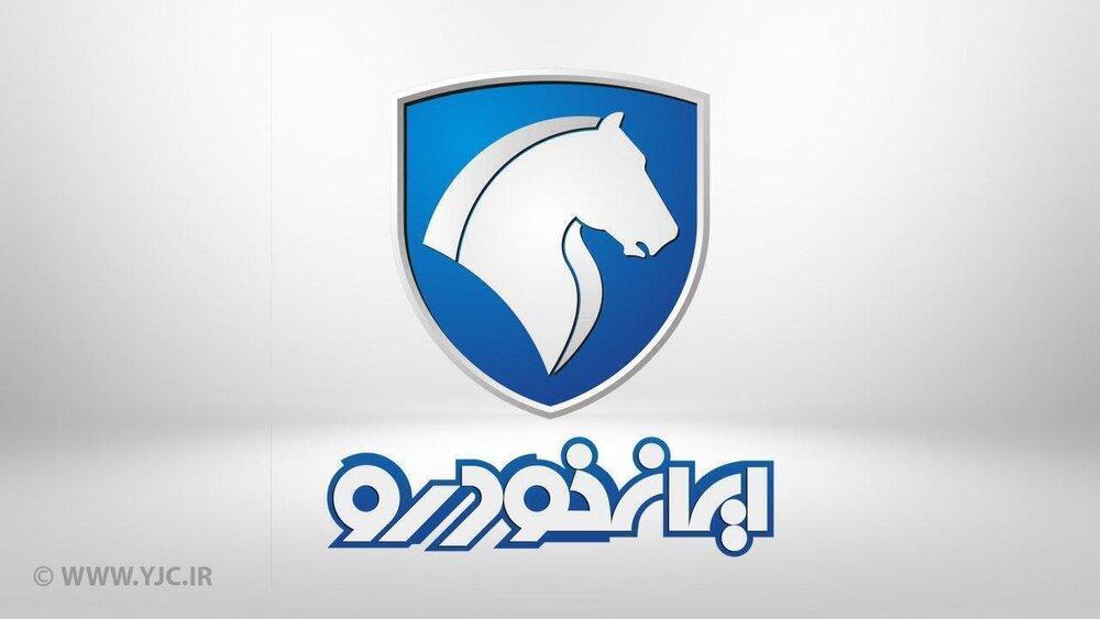 خبر مهم ایرانخودرو به مشتریان بازار