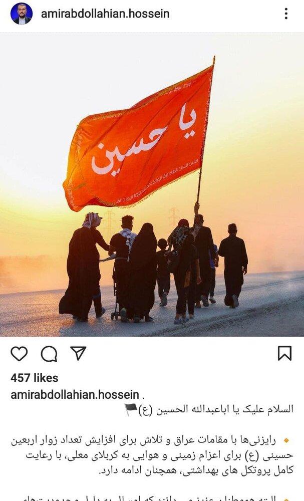 امیرعبداللهیان: امکان پیادهروی میلیونی اربعین به داخل عراق وجود ندارد