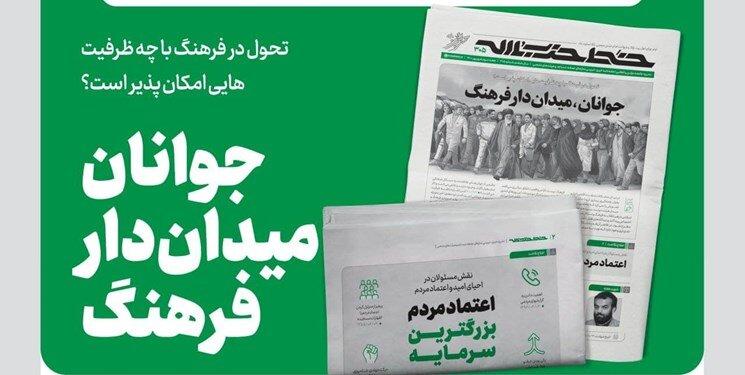 شماره جدید نشریه دفتر رهبرانقلاب با عنوان «جوانان، میداندار فرهنگ»