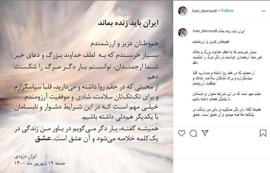 ایران درودی، باردیگر مرگ را شکست داد
