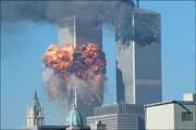 افبیآی بالاخره پس از 20 سال اسناد 11 سپتامبر را منتشر کرد