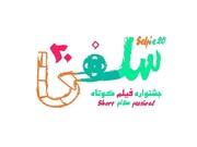 انتشار فراخوان جشنواره فیلم کوتاه «سلفی ۲۰»