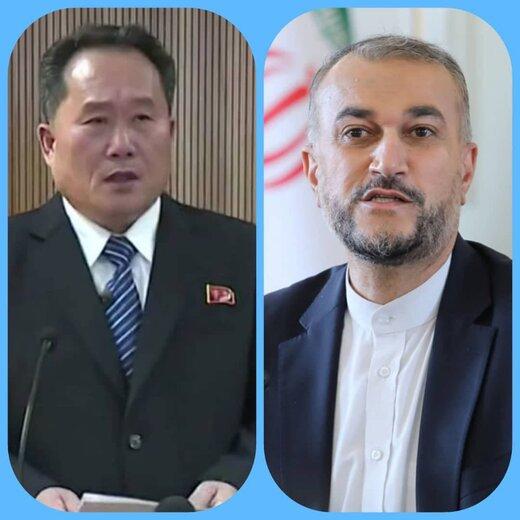 پیام وزیر خارجه کره شمالی به امیرعبداللهیان