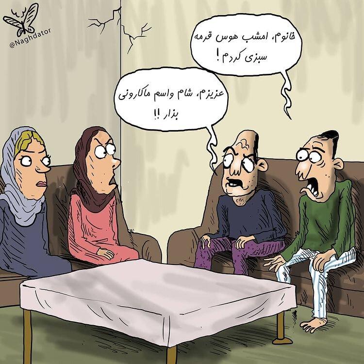 اینم پدیده اجاره اشتراکی خانه در تهران!
