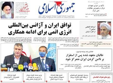 صفحه اول روزنامههای دوشنبه۲۲ شهریور۱۴۰۰