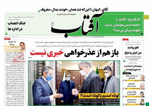 آفتاب یزد: بند پایانی توافق ایران و آژانس،نقض مصوبه مجلس بود اما صدای هیچکس درنیامد