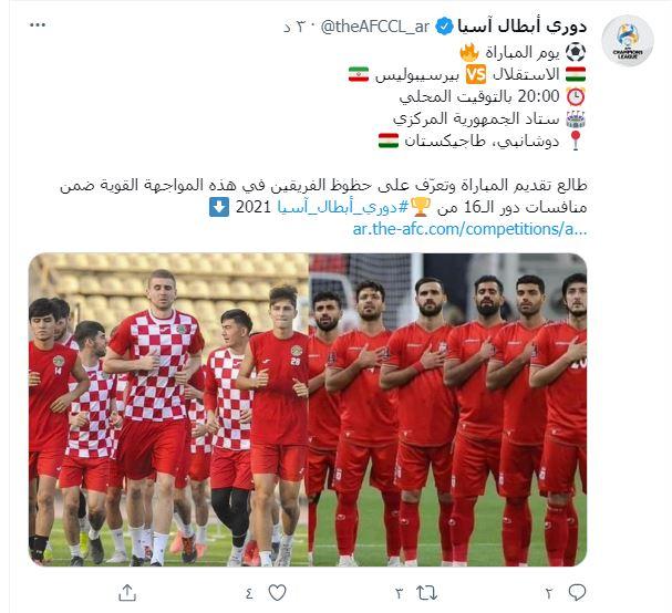 گاف عجیب AFC؛ تیمملی جایگزین پرسپولیس شد/عکس