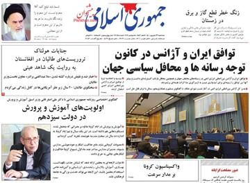 صفحه اول روزنامه های سه شنبه۲۳شهریور۱۴۰۰