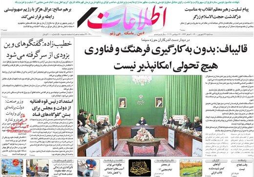 تقدیر از توافق ایران با آژانس هسته ای/ درک مصلحت کشور نه خجالت دارد،نه شماتت