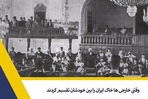 ببینید | وقتی خارجیها خاک ایران را بین خودشان تقسیم کردند