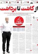 صفحه اول روزنامه های چهارشنبه۲۴شهریور۱۴٠٠