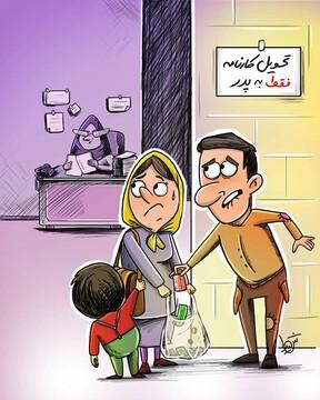پدران برای دریافت کارنامه حواسشان باشد!