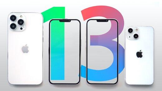 رونمایی از آیفون ۱۳ مدل های پایین تر را ارزان کرد/ آیفون ۱۱ نزدیک به ۵ میلیون تومان ارزان شد