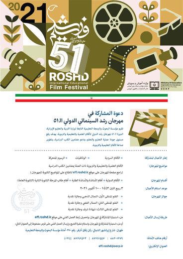 """مهرجان """"رشد"""" السينمائي الدولي يدعو للمشاركة في دورته الـ 51"""