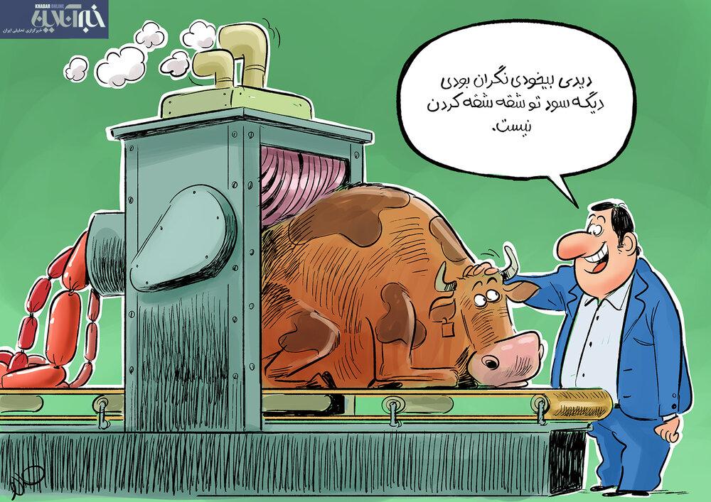 بینید کالباس از گوشت گرانتر شد!