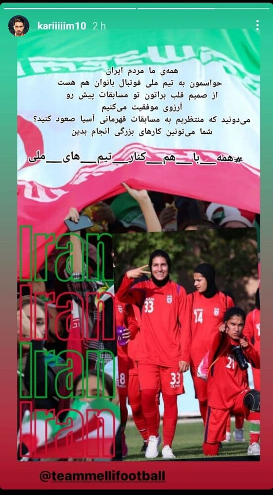 حمایت انصاریفرد از تیم ملی زنان/عکس