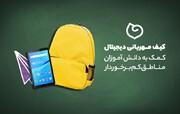 پویش کیف مهربانی دیجیتال؛ کمک به دانش آموزان مناطق کم برخوردار