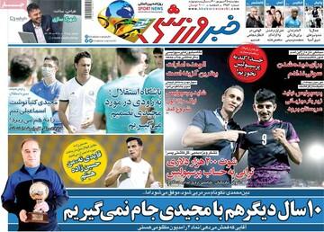 صفحه اول روزنامه های ۵شنبه ۲۵ شهریور ۱۴۰۰