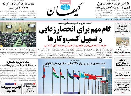 کیهان : عصبانیت عجیب غربگرایان از خانهتکانی در وزارت خارجه
