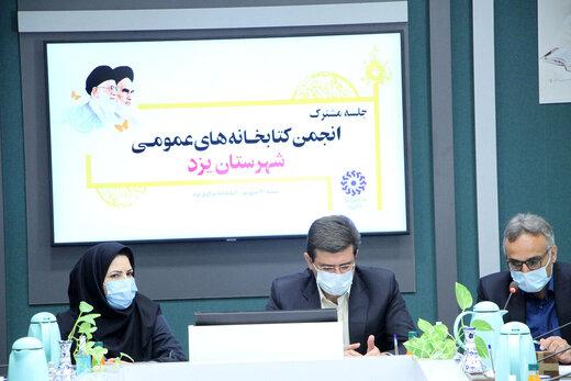 فرماندار یزد : موافق تعطیلی کتابخانهها به دلیل شیوع کرونا نیستیم