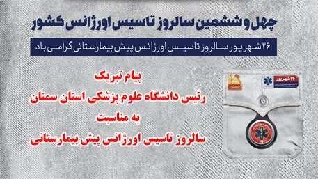 تبریک رئیسدانشگاه علوم پزشکی استان سمنانبه مناسبت سالروز تاسیس اورژانس پیش بیمارستانی