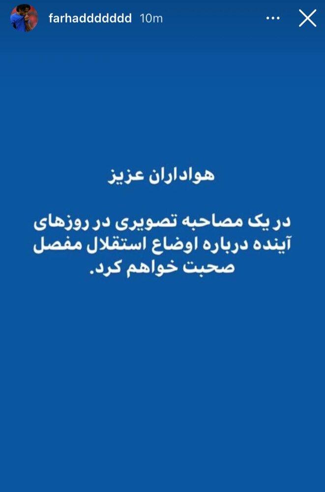 واکنش مجیدی به صحبتهای مددی/ عکس