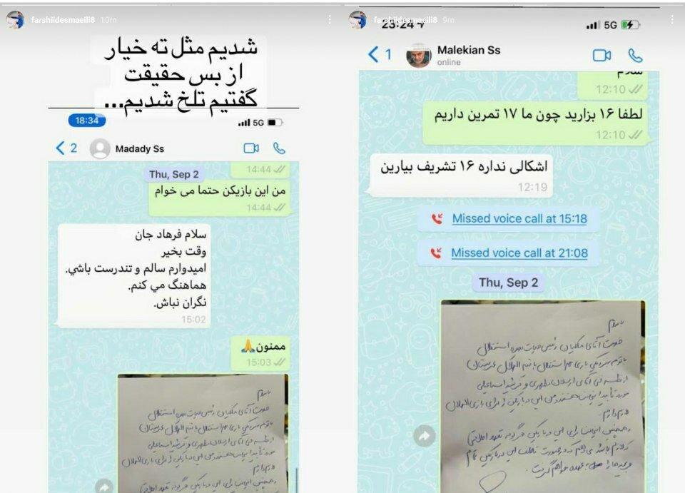 اسماعیلی علیه مدیران استقلال سند رو کرد/عکس