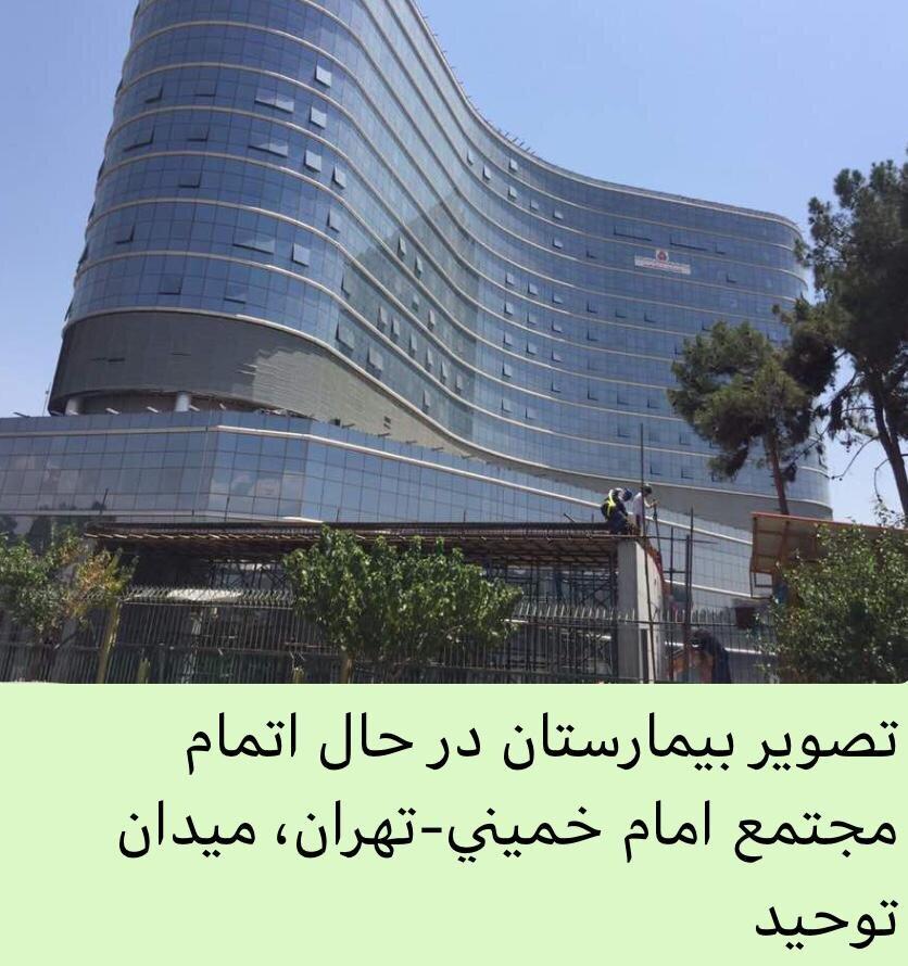 بیمارستان نوسازی که در زلزله تهران تخریب میشود!