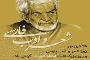 پاسداشت روز ملی شعر و ادب فارسی در رادیو صبا