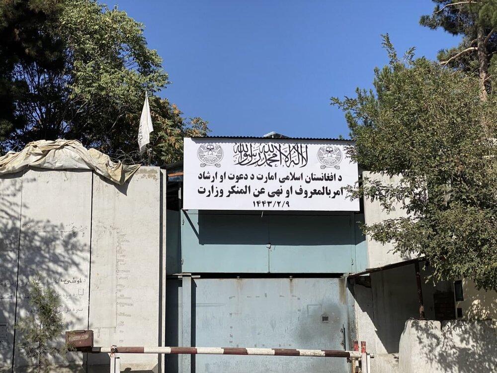 عکس   تغییر نام وزارات امور زنان افغانستان توسط طالبان
